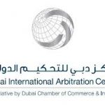 Dubai International Arbitration Center